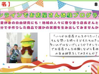 美濃加茂商店さんリベンジハローインタレストチケットサイト用スライド.001